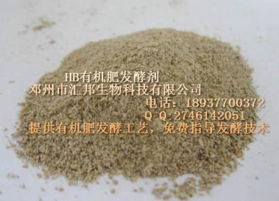 陕西牛粪发酵剂牛粪发酵腐熟菌种批发