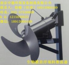 生物膜悬浮填料推流器运行模式及应用范围
