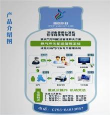 液化氣配送管理系統液化氣呼叫配送管理軟件