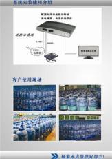 桶裝水配送系統 水電管理系統 電話訂水系