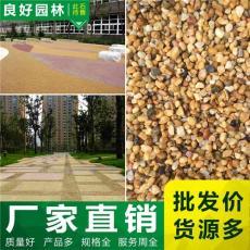 洗米石 黄金沙洗米石批发 道路造景洗米石