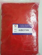 永固紅F5RK顏料紅F5RK
