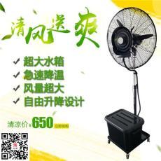 喷雾风扇 家用制冷电风扇 落地扇 加湿雾化