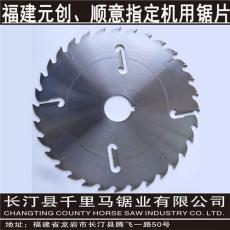 俄羅斯樟子松多片鋸專用鋸片訂制超薄合金鋸