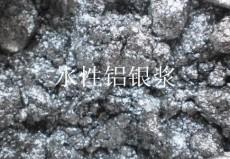 广东水性铝银浆厂家