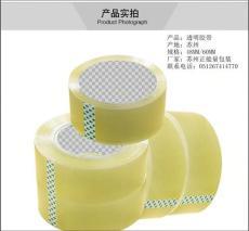江蘇蘇州封箱膠帶供應商ZNL006