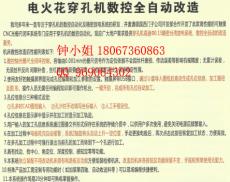 浙江宁波余姚市穿孔机数控自动化改装