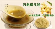 潍坊铁皮石斛能促进血液循环 新陈代谢