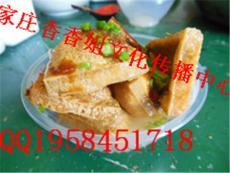 河北石家庄石家庄市新华区台湾八汁臭豆腐培