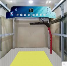 旋七環繞式免擦全自動洗車機電腦光電控制