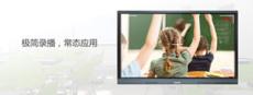 鄭州壁掛式多媒體教學一體機 中匯嘉華
