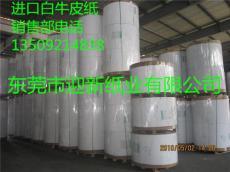 廣東東莞供應不銹鋼襯紙廠家