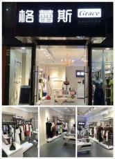 格蕾斯服饰VS其它知名品牌折扣服饰公司