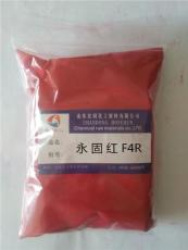 永固红F4R 颜料红8