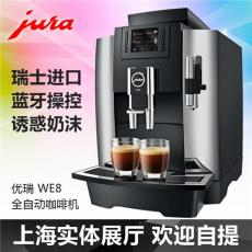 上海JURA优瑞WE8意式现磨全自动咖啡机