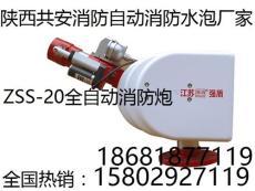 陝西商場專用消防炮 大空間智能炮