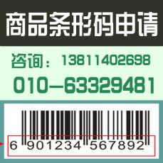 黑龙江条形码办理流程专业办理哈尔滨条形码