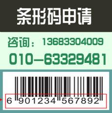贵阳商品条形码办理专业注册贵州贵阳条形码