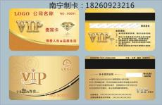 梧州市高檔貴賓卡制作 貴賓卡生產廠家 VIP