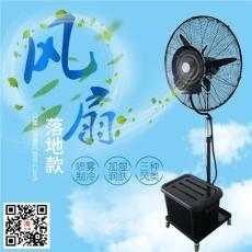 工业喷雾风扇 水冷加水加湿雾化 租赁