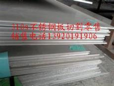 310S不锈钢高温板 生产厂家