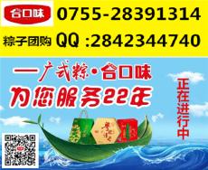 深圳大鵬新端午粽子禮盒團購