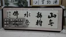 廣東深圳深圳市南山區書畫裝裱 南山區裱框