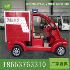 山东厂家直供2座电动消防车 微型消防车