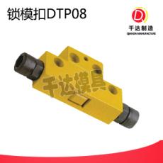 DTP08锁模扣