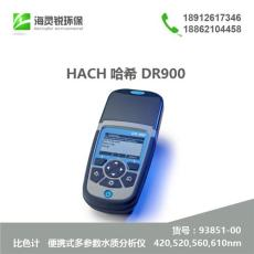 HACH哈希DR900便攜式多參數比色計