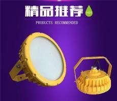 重庆BFC6181A LED防爆灯50W/60W防爆灯价格