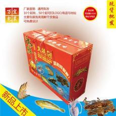 厂家定做海鲜礼盒大礼包外包装盒海鲜冷冻盒