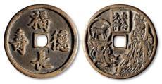 江蘇南京錢幣的未來趨勢
