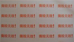 易碎紙不干膠標簽蘇州