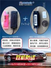 防拆型潜藏套装汽车GPS追踪器微型防盗器