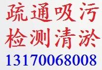 镇江市润州区管道疏通管道清淤管道CCTV检测