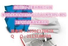 重庆企业税务咨询税收优惠政策咨询