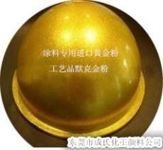 韩国CQV珠光粉进口黄金粉
