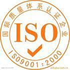 福建ISO9001体系
