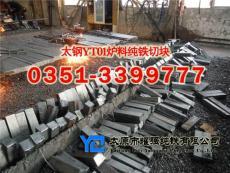 供应超高纯度YT01纯铁 优质冶炼用纯铁炉料
