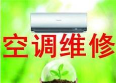 江苏苏专业空调维修拆装加液