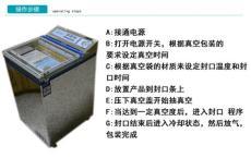 宜昌小型茶葉真空包裝機 粉末真空包裝機