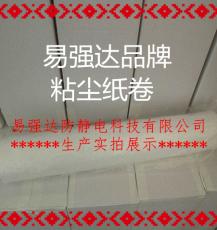 pp免刀粘塵紙卷1700mm易強達生產除塵配件