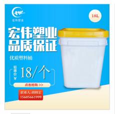 宏偉塑業供應18L塑料桶 可印刷 可定制