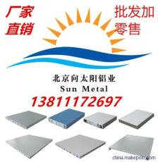 北京純鋁板哪家實惠