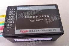 电机运行状态记录仪