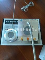 供應銀行窗口專用語音通話器涉成華陽HY3A