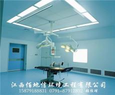江西南昌洁净手术室 医院洁净手术部工程