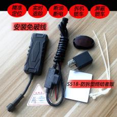 汽车GPS防盗器跟踪定位防丢失防拆除防屏蔽