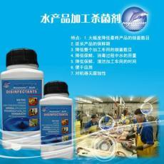 水產品消毒劑 水產品加工出口菌落控制技術